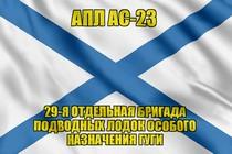 Андреевский флаг АПЛ АС-23