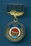 Знак «Почетный гражданин Нижнеколымский район»
