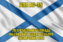 Андреевский флаг АПЛ АС-35