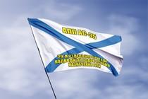 Удостоверение к награде Андреевский флаг АПЛ АС-35