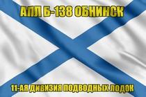 Андреевский флаг АПЛ Б-138 Обнинск