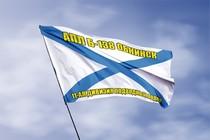 Удостоверение к награде Андреевский флаг АПЛ Б-138 Обнинск