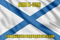 Андреевский флаг АПЛ Б-336
