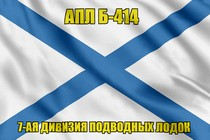 Андреевский флаг АПЛ Б-414