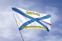 Удостоверение к награде Андреевский флаг АПЛ Б-414