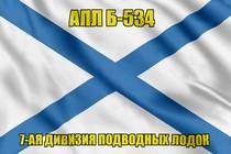 Андреевский флаг АПЛ Б-534