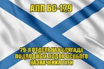 Андреевский флаг АПЛ БС-129