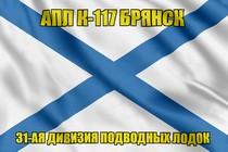 Андреевский флаг АПЛ К-117 Брянск