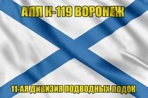 Андреевский флаг АПЛ К-119 Воронеж