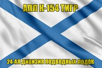 Андреевский флаг АПЛ К-154 Тигр