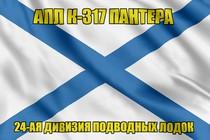 Андреевский флаг АПЛ К-317 Пантера