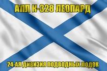 Андреевский флаг АПЛ К-328 Леопард