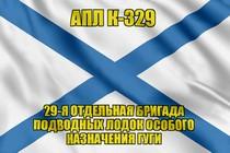 Андреевский флаг АПЛ К-329