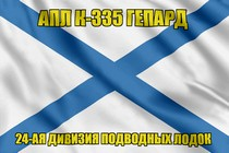 Андреевский флаг АПЛ К-335 Гепард