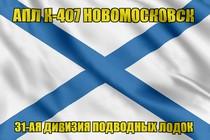 Андреевский флаг АПЛ К-407 Новомосковск