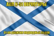 Андреевский флаг АПЛ К-51 Верхотурье