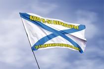 Удостоверение к награде Андреевский флаг АПЛ К-51 Верхотурье
