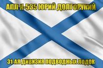 Андреевский флаг АПЛ К-535 Юрий Долгорукий