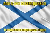 Андреевский флаг АПЛ К-560 Северодвинск
