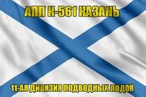 Андреевский флаг АПЛ К-561 Казань