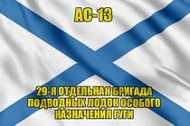 Андреевский флаг АС-13