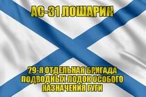 Андреевский флаг АС-31 Лошарик