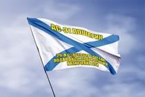 Удостоверение к награде Андреевский флаг АС-31 Лошарик