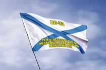 Удостоверение к награде Андреевский флаг АС-33
