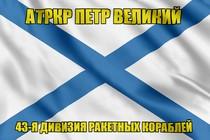 Андреевский флаг атРКР Петр Великий