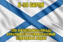 Андреевский флаг Б-90 Саров