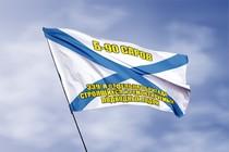 Удостоверение к награде Андреевский флаг Б-90 Саров