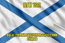 Андреевский флаг БГК 192