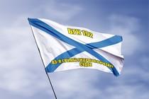 Удостоверение к награде Андреевский флаг БГК 192