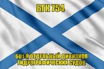 Андреевский флаг БГК 754