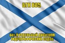 Андреевский флаг БГК 885
