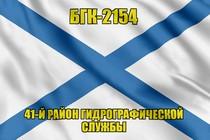Андреевский флаг БГК-2154