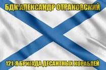 Андреевский флаг БДК Александр Отраковский