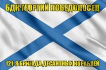 Андреевский флаг БДК Георгий Победоносец