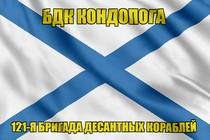 Андреевский флаг БДК Кондопога