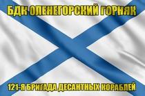Андреевский флаг БДК Оленегорский горняк