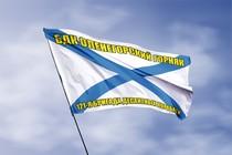 Удостоверение к награде Андреевский флаг БДК Оленегорский горняк
