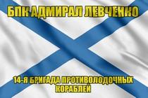 Андреевский флаг БПК Адмирал Левченко