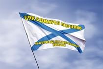 Удостоверение к награде Андреевский флаг БПК Адмирал Левченко