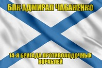 Андреевский флаг БПК Адмирал Чабаненко