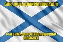 Андреевский флаг БПК Вице-адмирал Кулаков