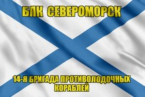 Андреевский флаг БПК Североморск