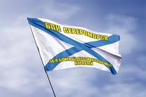 Удостоверение к награде Андреевский флаг БПК Североморск