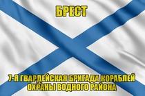 Андреевский флаг Брест