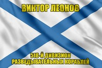 Андреевский флаг Виктор Леонов