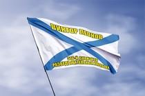 Удостоверение к награде Андреевский флаг Виктор Леонов